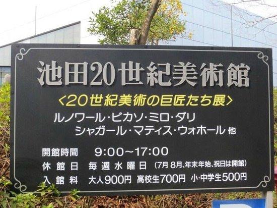 Ikeda 20th Century Museum