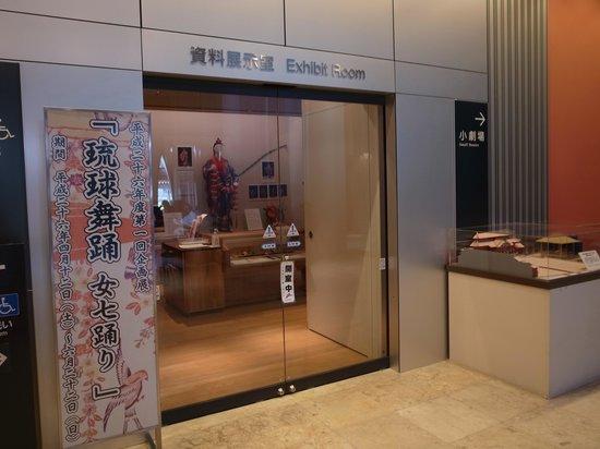 National Theater Okinawa : 資料館。入場無料。いい展示です。
