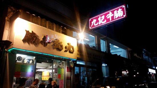 Kau Kee Restaurant