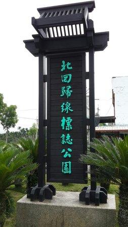 北回归线标志公园 (纪念碑)