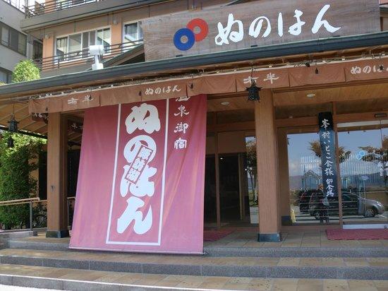 Hotel Nunohan: 外観
