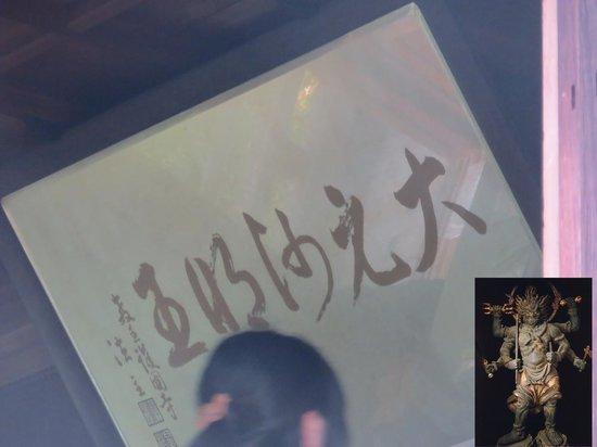 Akishinodera Temple: 大元堂内部扁額と像購入写真