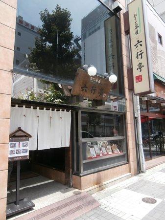 Rokugyotei