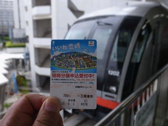 Yui Rail: 1日乗車券。