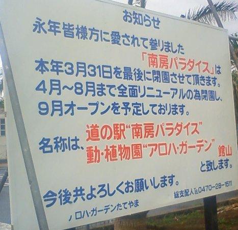 Nambo Paradise Botanical Garden : 改装し、名称変更する模様。