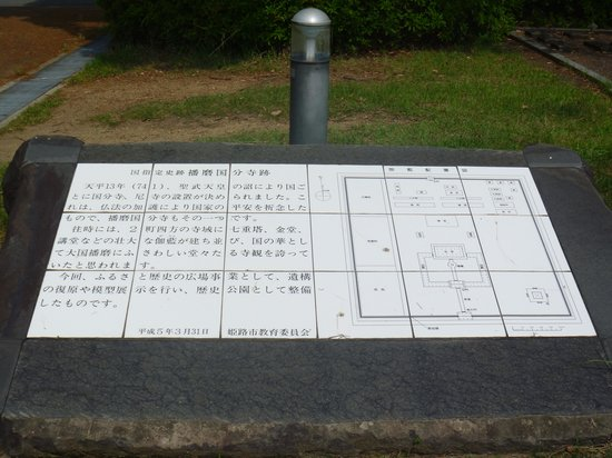 ‪Harima Kokubinji Remains‬
