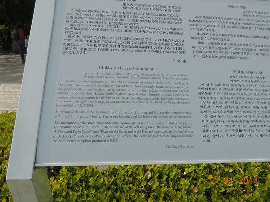 Hiroshima Peace Memorial Park : Placa descritiva do monumento das crianças