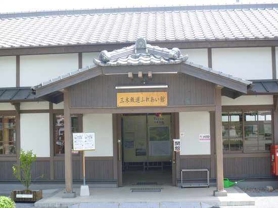 Miki Railway Memorial Park