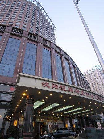 Kempinski Hotel Shenyang: 玄関