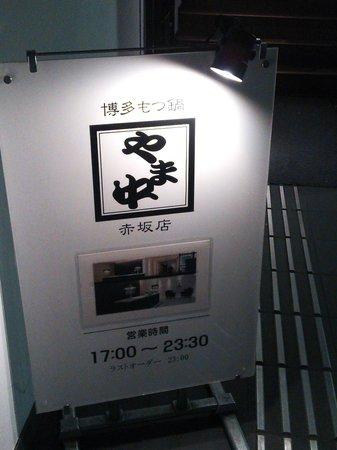 Hakata Motsunabe Yamanaka Akasakaten: 13.06.18【やま中赤坂店】店頭の看板