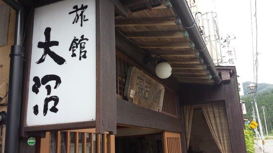 Ryokan Onuma : 玄関です。