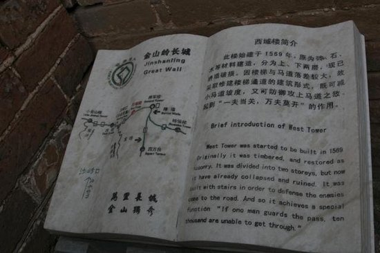 Jinshanling Great Wall : Markers along the wall tell you about the history
