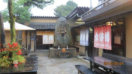 Hyotan Onsen: ひょうたん温泉内庭