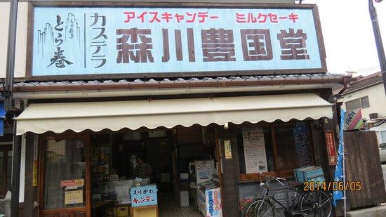 Showano Machi : 森川豊国堂