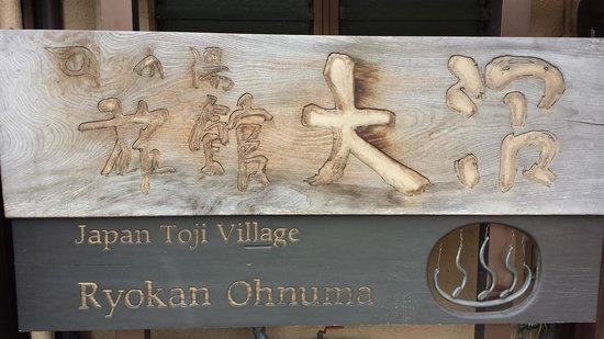 Ryokan Onuma : お宿の看板