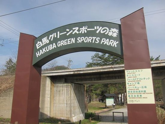 Hakuba Green Sports Forest : 入口