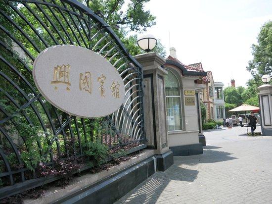 Radisson Blu Plaza Xingguo Hotel Shanghai: 莊園