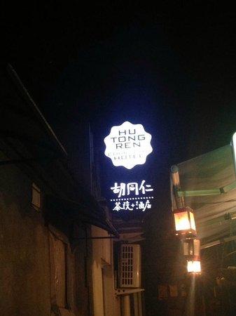 Beijing Wohkoon Hostel-Nan Luo Gu Xiang Branch: hotel
