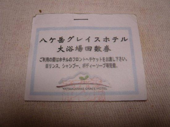 Minamimaki-mura, Japón: 大浴場の回数券。有効期限は書いていませんから、年間利用しています。