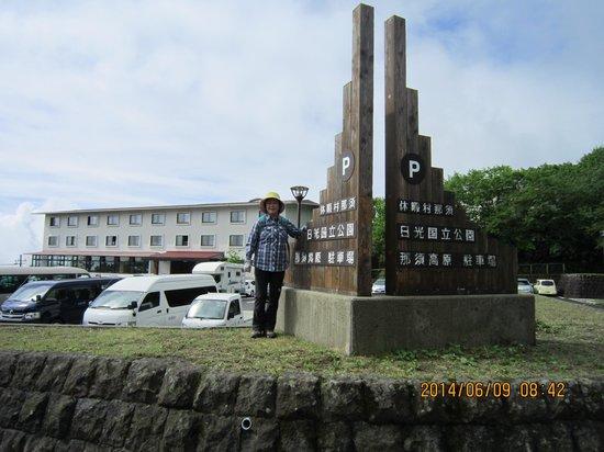 Kyukamura Nasu : 休暇村入り口