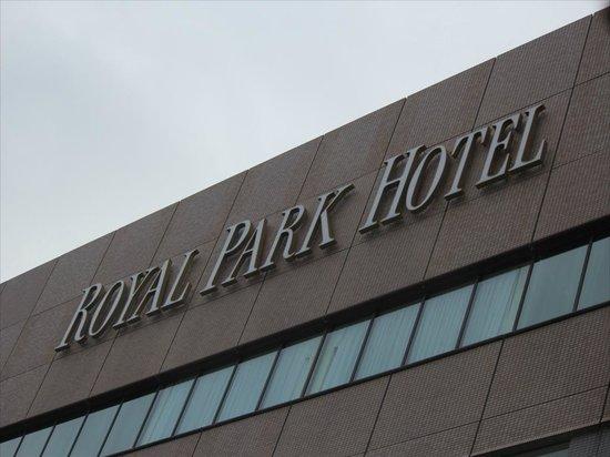 Royal Park Hotel: 外観