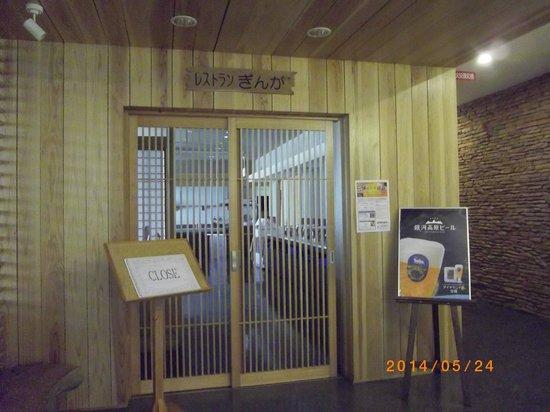 Sawauchi Gingakogen Hotel: お食事処