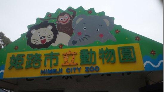 Himeji City Zoo: 入口