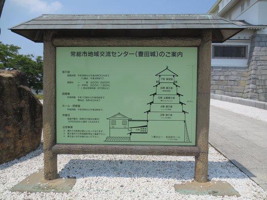 Regional Exchange Center (Toyoda Castle): 常総市地域交流センター(豊田城) のご案内
