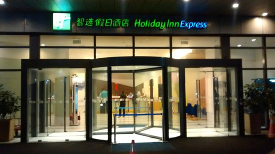 Holiday Inn Express Shanghai Wujiaochang: Main entrance