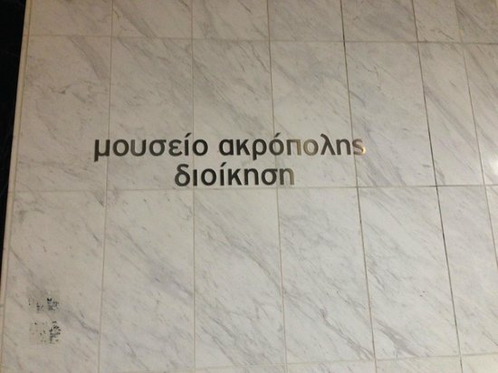 Acropolis Museum: sign
