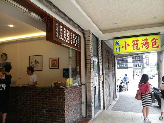 Hangzhou Xiaolong Bao: 식당 외관, 꽤 넓습니다.