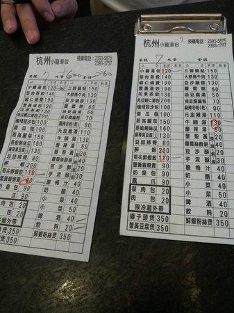 Hangzhou Xiaolong Bao: 시켜 먹은 메뉴와 가격