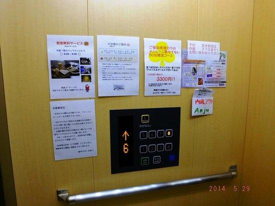 Kyoto Plaza Hotel: Hotel Lift