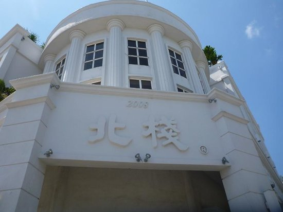 Bei Zhan Restaurant : Exterior of Restaurant Building