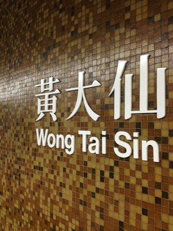 Wong Tai Sin Temple (Sik Sik Yuen Temple): Wong Tai Sin MTR station
