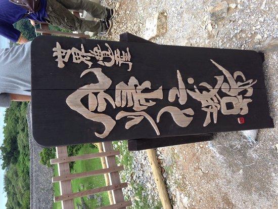 看板 - Foto di Nakijin Castle Remains, Nakijin-son - TripAdvisor