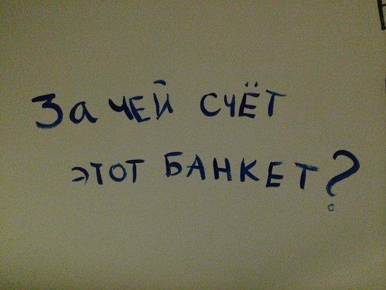 Ioann Vasilyevich: Надписи на стенах