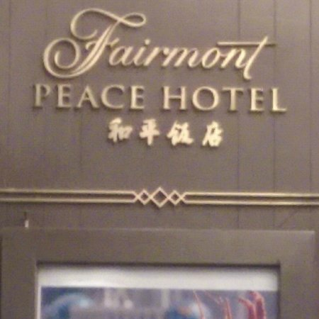 Fairmont Peace Hotel: The Entry