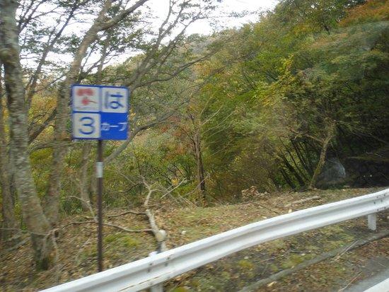 Irohazaka Route : 「は」