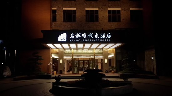 Mingcheng Shidai Hotel