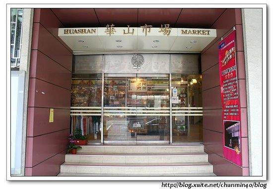 Huashan Market: The Mall near Shan Dao Station, Taipei