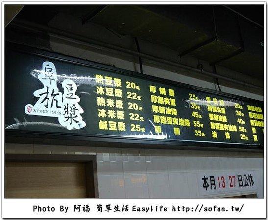 Huashan Market: Menu