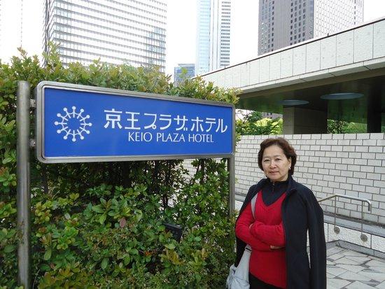 Keio Plaza Hotel Tokyo: Na entrada do hotel