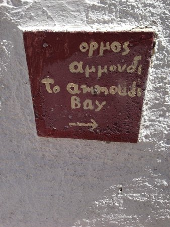 Amoudi Bay : Sign at the end of the lane