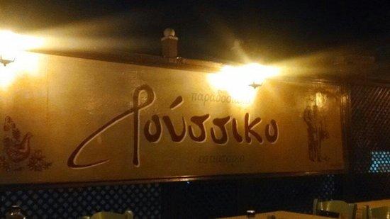 Roussiko : Upstairs lounge
