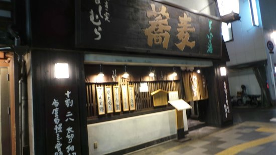 Sobanomi Yoshimura : The Restaurant entrance