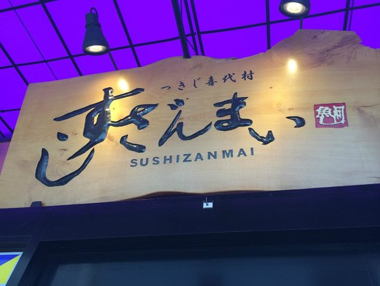 Sushizanmai Honjin: the entrance, not to miss it