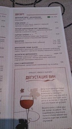 Fransmanni: Меню на русском