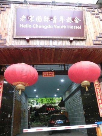 Hello Chengdu International Youth Hostel: 宿の入り口