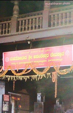 Ananteshwar Temple照片